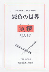 豊桜 鍼灸の世界 僕字版 第33巻 第3号の表紙