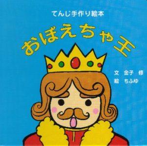「てんじ手作り絵本 おぼえちゃ王」の写真
