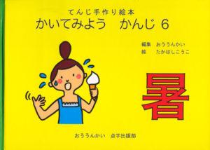 「てんじ手作り絵本 かいてみようかんじ6」の写真