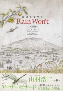 「雨ニモマケズ Rain Won't」の写真