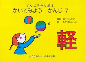 「てんじ手作り絵本 かいてみようかんじ7」の写真
