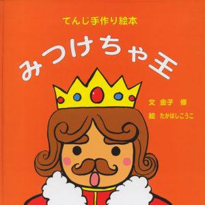 「てんじ手作り絵本 みつけちゃ王」の写真