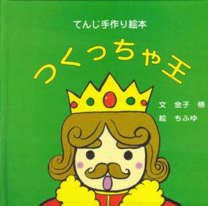 「てんじ手作り絵本 つくっちゃ王」の写真