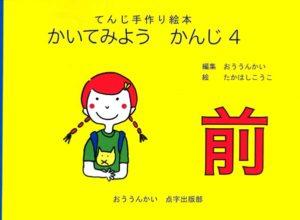 「てんじ手作り絵本 かいてみようかんじ4」の写真
