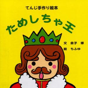 「てんじ手作り絵本 ためしちゃ王」の写真