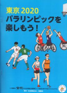 「東京2020パラリンピックを楽しもう!」